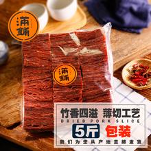 靖江特产猪肉脯散装 5斤 1斤整箱猪肉干500g肉类零食小吃 满铺