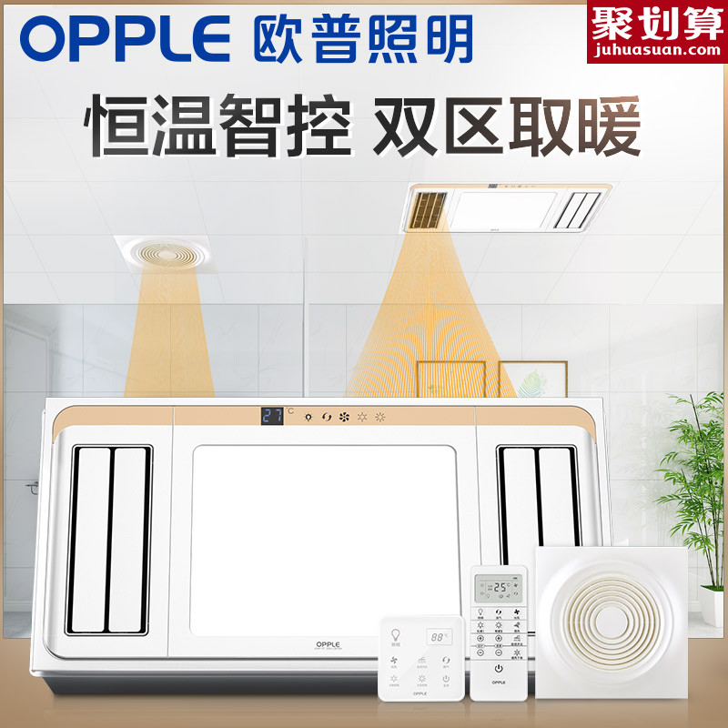 OPPLE欧普照明室内加热器JDSH137浴霸