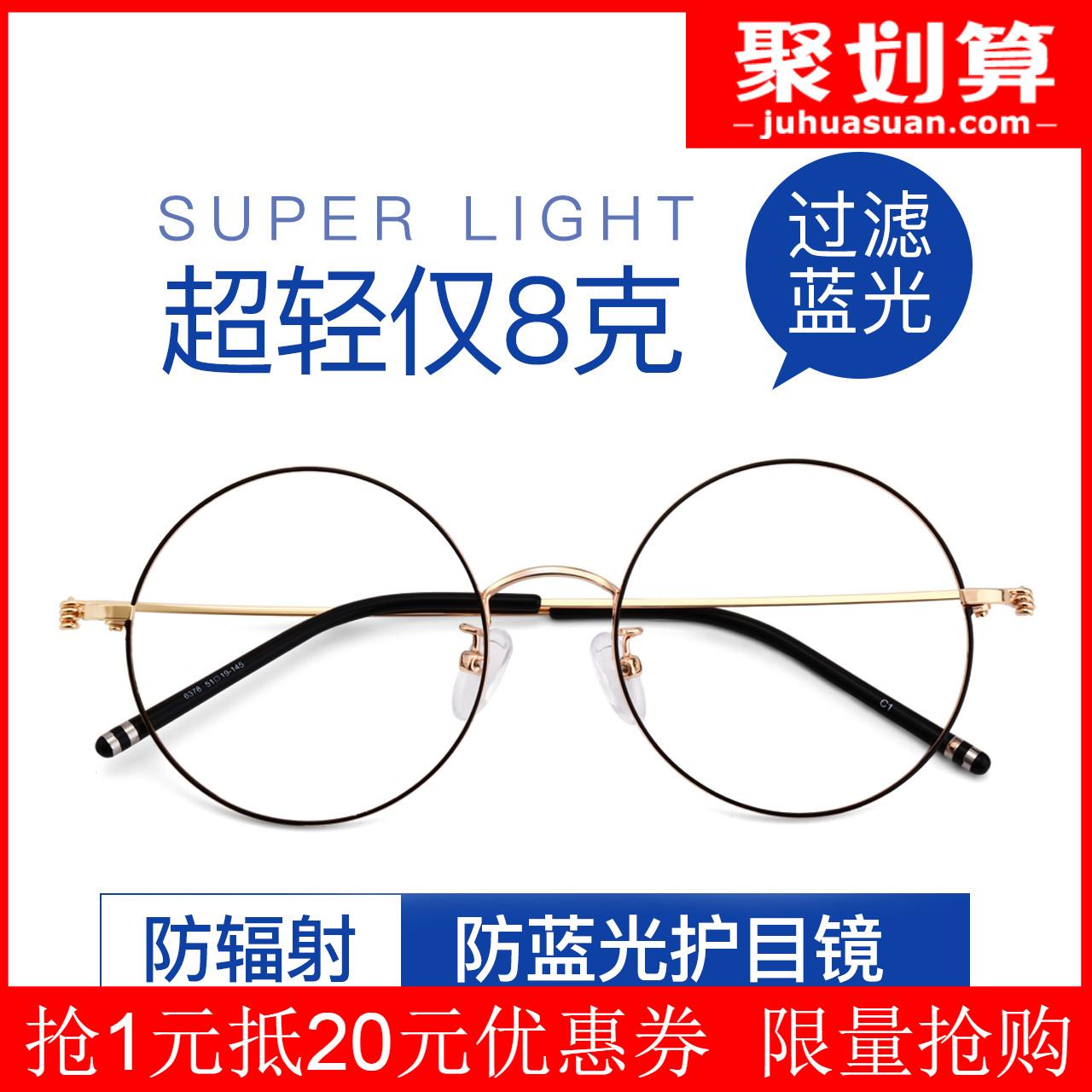 Airy艾雅6378-防蓝光防蓝光眼镜