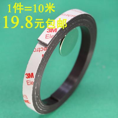 橡胶软磁条附3M胶软磁铁片10x1.5mm长10米 教学磁贴吸铁石磁条