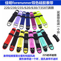 Garmin Formerunner silicone strap 220/230/235/620/630/735 buy three get one free
