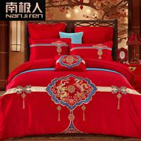 南极人60S天丝全棉婚庆四件套新婚床上用品六件2.0米大红纯棉床品