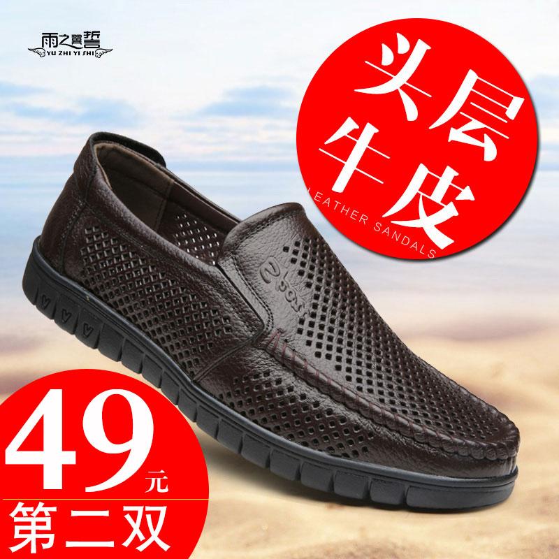 男士凉鞋休闲鞋真皮夏天软底洞洞中年皮凉鞋中老年爸爸老人皮鞋男