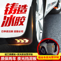 Suitable for Changan Yat moving CS15 CS35 CS75 CS95 CX70 CX20 CX30 Fender