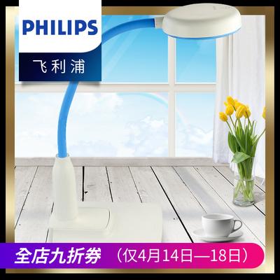 飞利浦充电LED小台灯 学习卧室床头大学生宿舍夹子夹式灯晶旭