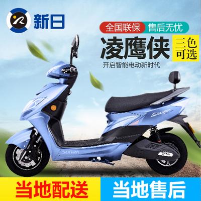 新日电动车代步车