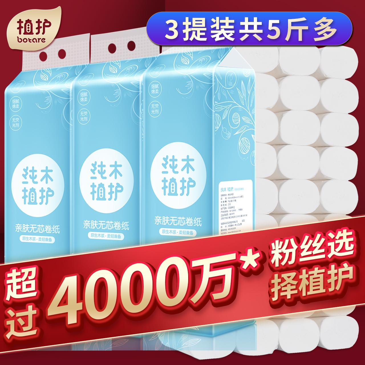 植护无芯卷纸整箱卫生纸巾批发家用家庭装厕所厕纸手纸卷筒纸实惠