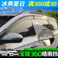 宝骏360晴雨挡 车门车窗雨眉挡雨棚挡雨板 宝骏360装饰条外饰改装