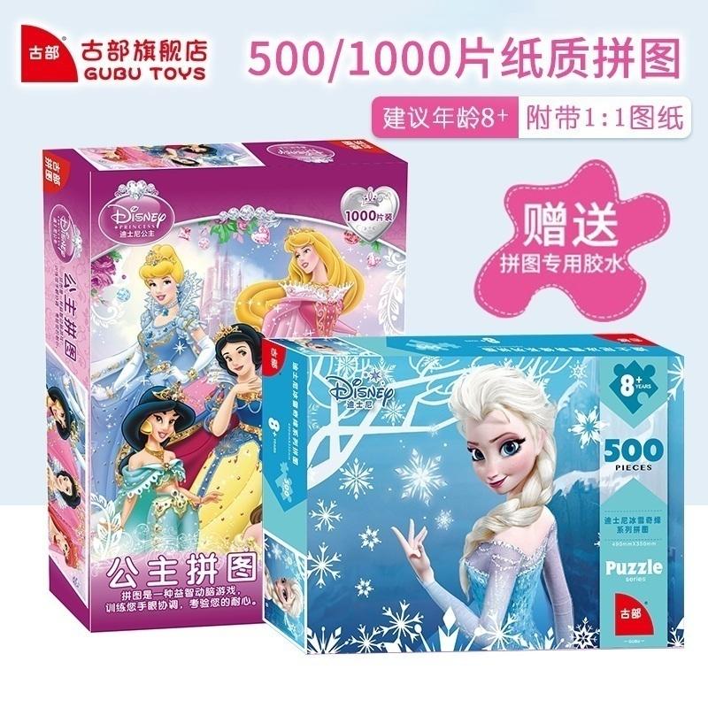 迪士尼成人智力拼图500大人成年1000片减压益智8儿童12岁女孩玩具