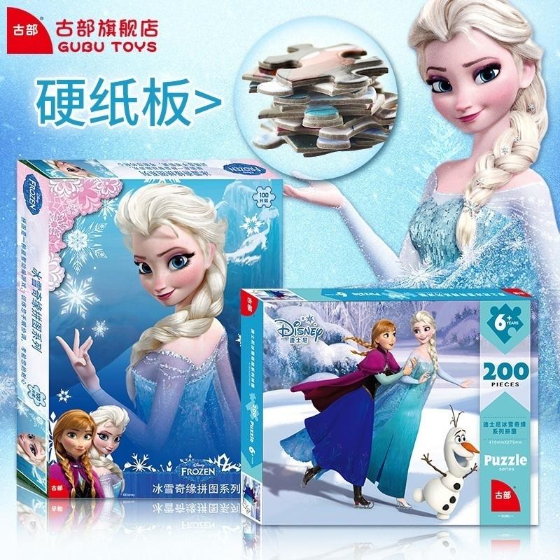 古部迪士尼冰雪奇缘儿童拼图爱莎公主6-7-10-12岁女孩益智玩具