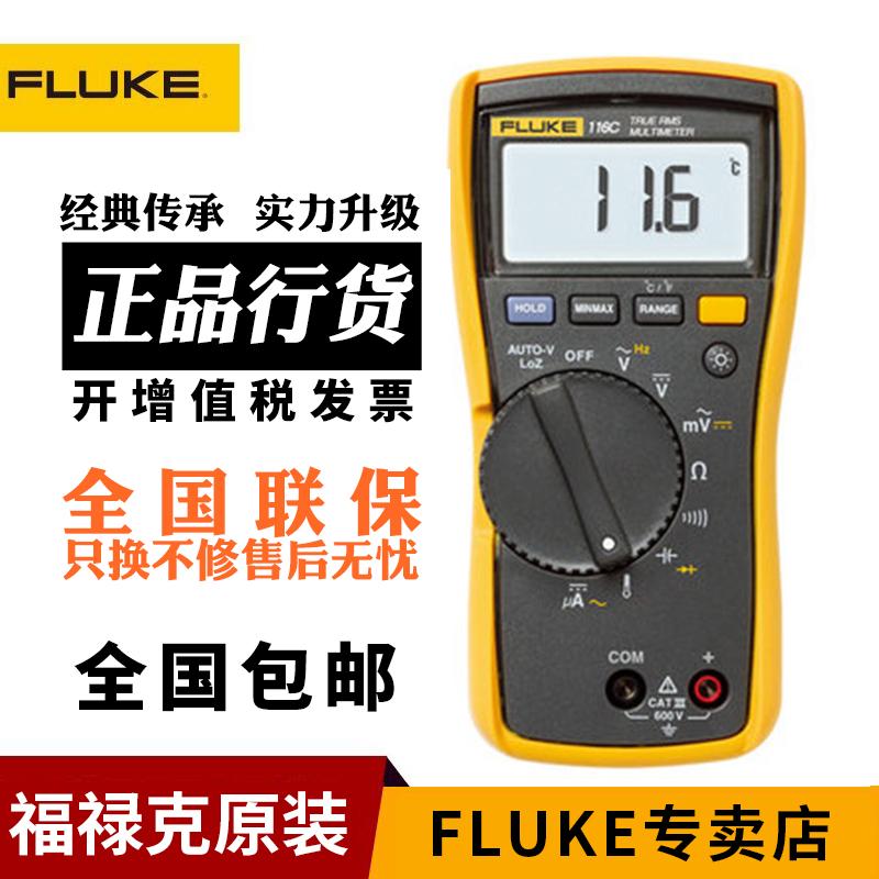 fluke 117c数字万用表