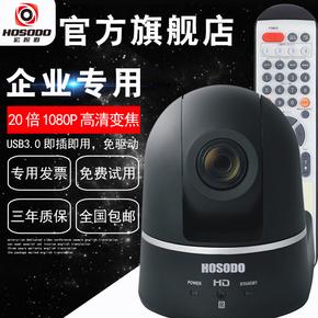 宏视道-HSD-VQ203U-1080P20倍会议摄像机-USB3.0,SDI接口/免驱