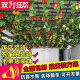 Kindergarten farmhouse decoration corridor decoration simulation fruit rattan hanging grille ceiling decorative plastic flower vine