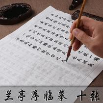 安徽四尺半生半熟宣纸王羲之书法抄经本兰亭序描红小楷临摹字帖