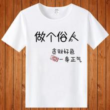 男女情侣装 潮流半袖 做个俗人周边t恤文字搞笑宽松大码 学生短袖图片
