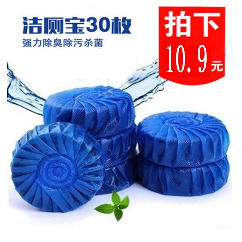 蓝泡泡洁厕宝灵耐用洁厕剂 30粒