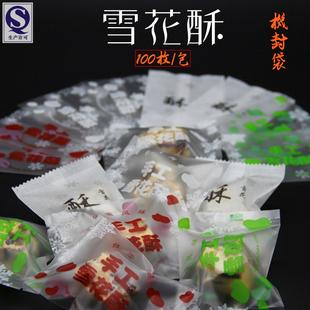 雪花酥机封袋 牛轧糖包装袋子 糖果曲奇饼干手工牛扎糖外包装纸