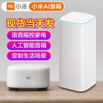 机器人mini音箱小爱同学无线智能语音控制蓝牙音响小艾AI现货小米