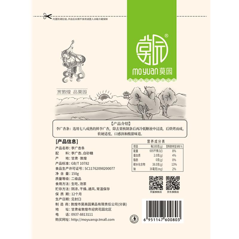 甘肃特产李广杏条150gx3袋袋杏肉蜜饯果脯小吃零食又见敦煌伴手