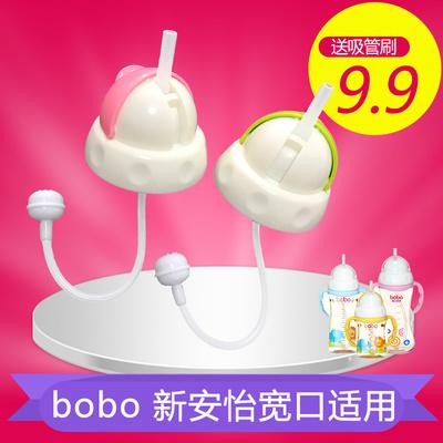 bobo奶瓶转变水杯配件 新安怡原生/经典款宽口径通用吸管杯水杯