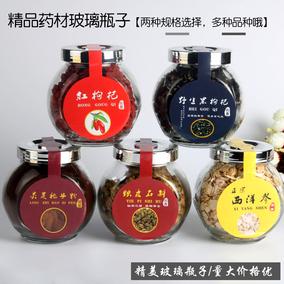 热卖黑枸杞包装瓶玻璃瓶子红枸杞玛卡铁皮枫斗西洋参茶瓶50-100克
