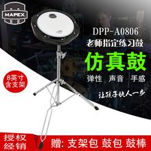 架子鼓行进鼓练习鼓 包邮 MAPEX美派斯DPP 全新正品 A0806哑鼓垫套装
