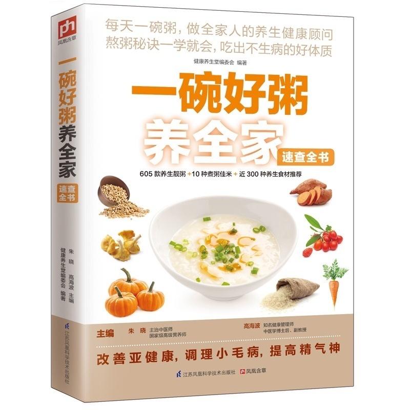 五谷杂粮养生粥书籍