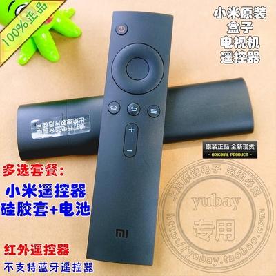 原装正品小米3S智能电视机遥控器 55M5-AA 小米3S盒子红外遥控器年中大促