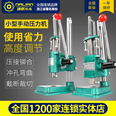 纳联小型手动压力机工业台式微型手动冲床手扳手啤机打孔冲压机