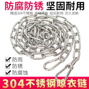 304不锈钢晾衣绳子室外凉衣绳防滑不锈钢防风晒衣绳晾衣铁链挂钩