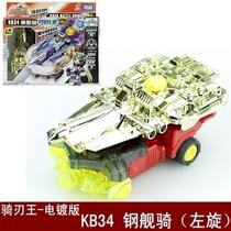 正版多美铁甲威虫骑刃王自动旋转玩具小车钢舰骑龙战骑男孩玩具