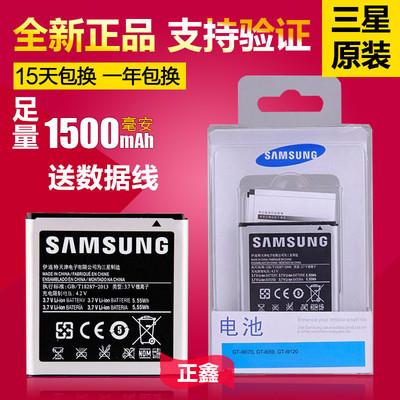 三星i9070原装电池EB535151VU手机GT-B9120 w789 SCH-I659I 大器2哪个品牌好