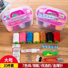 包邮 针线包手缝线缝补工具手提便携缝补收纳盒 家用针线盒套装
