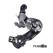 Mountain bike transmission rear eye dial bicycle rear derailleur chain 7 8 18 21 speed accessories