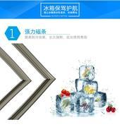 容声冰箱门封条BCD-108T1 138 138F 152 158E磁性密封条胶圈胶条