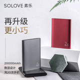 SOLOVE SULE A8 TITAN S Charging Po 20000mA 2X Large Capacity Ultra-thin Portable Mobile Phone Power Supply