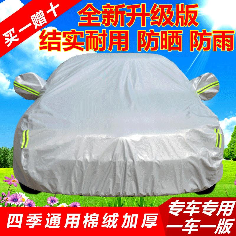 18 19新款专用车衣车罩防晒防雨四季套子罩子遮阳外套加厚汽车套