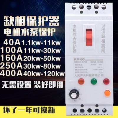 380V潜水泵缺相保护开关浇地三相增氧风电机过载断短路保护器可调