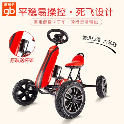 好孩子儿童卡丁车玩具汽车童车健身车四轮自行车沙滩车宝宝脚踏车