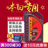20锋范飞度凌派雅阁奥德赛专用紫桶原厂正品 本田机油全合成0W