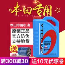 本田机油5W30锋范飞度凌派杰德雅阁奥德赛思域专用原厂正品蓝桶SM