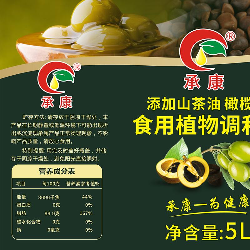 承康山茶橄榄油食用油调和油5L*2瓶组合装植物油色拉油粮油