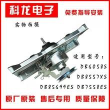 总成 适用于创维洗衣机离合器XQB60 1201S减速器