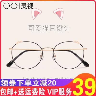 猫耳朵眼镜框女近视眼镜可配复古韩版网红大框超轻平光防蓝光眼镜
