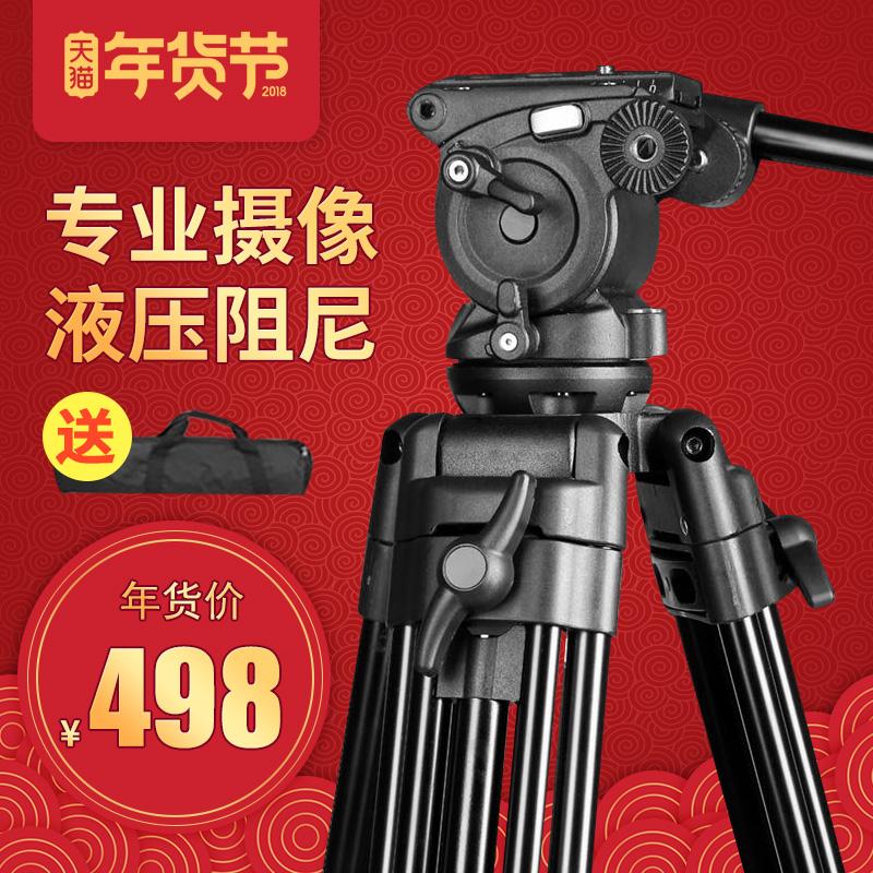 伟峰WF718摄像机三脚架1.8米专业液压阻尼云台便携摄影三角架支架