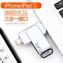 BanQ苹果手机U盘128g iPhone/iPad/Micro/3.0苹果安卓三合一优盘
