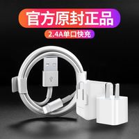 Applicable iPhone Apple ipad charger air2 charging head mini2/3/4 tablet computer genuine 5/6/6s/7plus/8x mobile phone data line fast charge 2A set MFI certification 12W