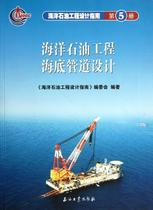 Offshore Oil Engineering Design Guide Offshore oil Pipeline sous-marin conception (volume cinquième) la technologie offshore Oil Engineering Design Guide de rédaction autres pétroliers plébiscité dans la presse