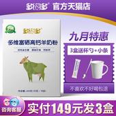 多能多成人羊奶粉儿童女士中老年羊奶粉多维富硒高钙400克盒装