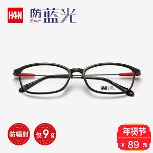 汉HAN防蓝光防辐射眼镜框男女近视平光电脑护目镜超轻全框配眼镜